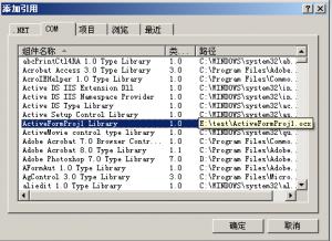 选择Delphi的报表Activex组件