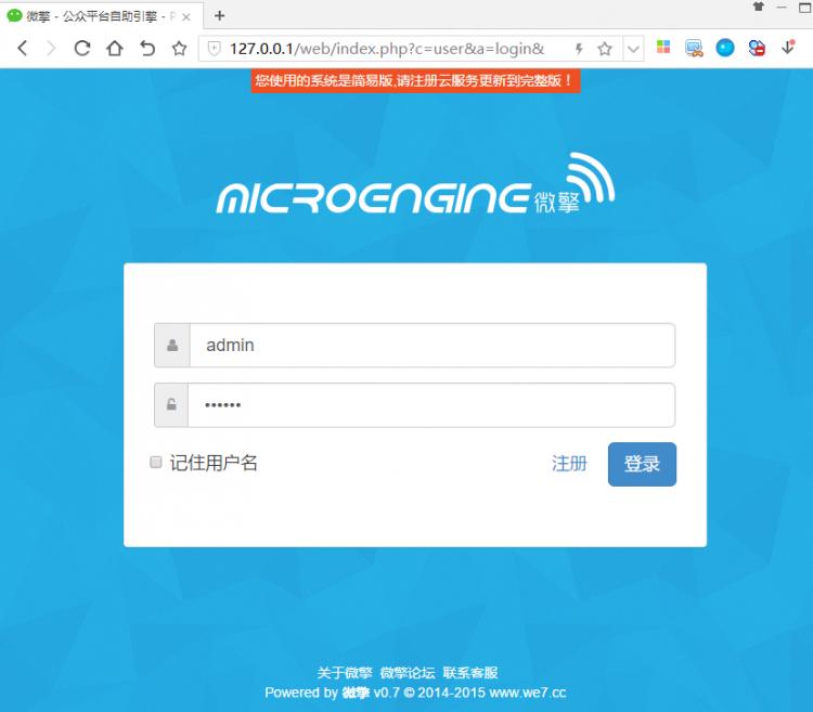 microengine安装步骤5