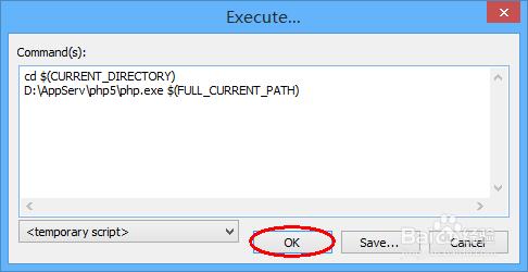 如何使用Notepad++编译运行php