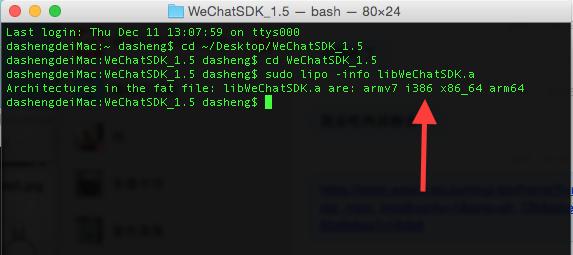 有i386的libWeChatSDK.a