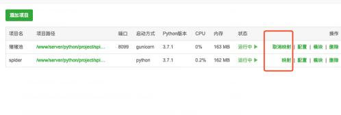 宝塔—python管理器使用教程