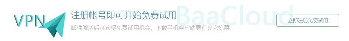 baacloud免费翻墙vpn注册使用