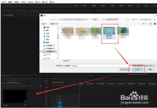Premiere如何去除视频背景颜色?