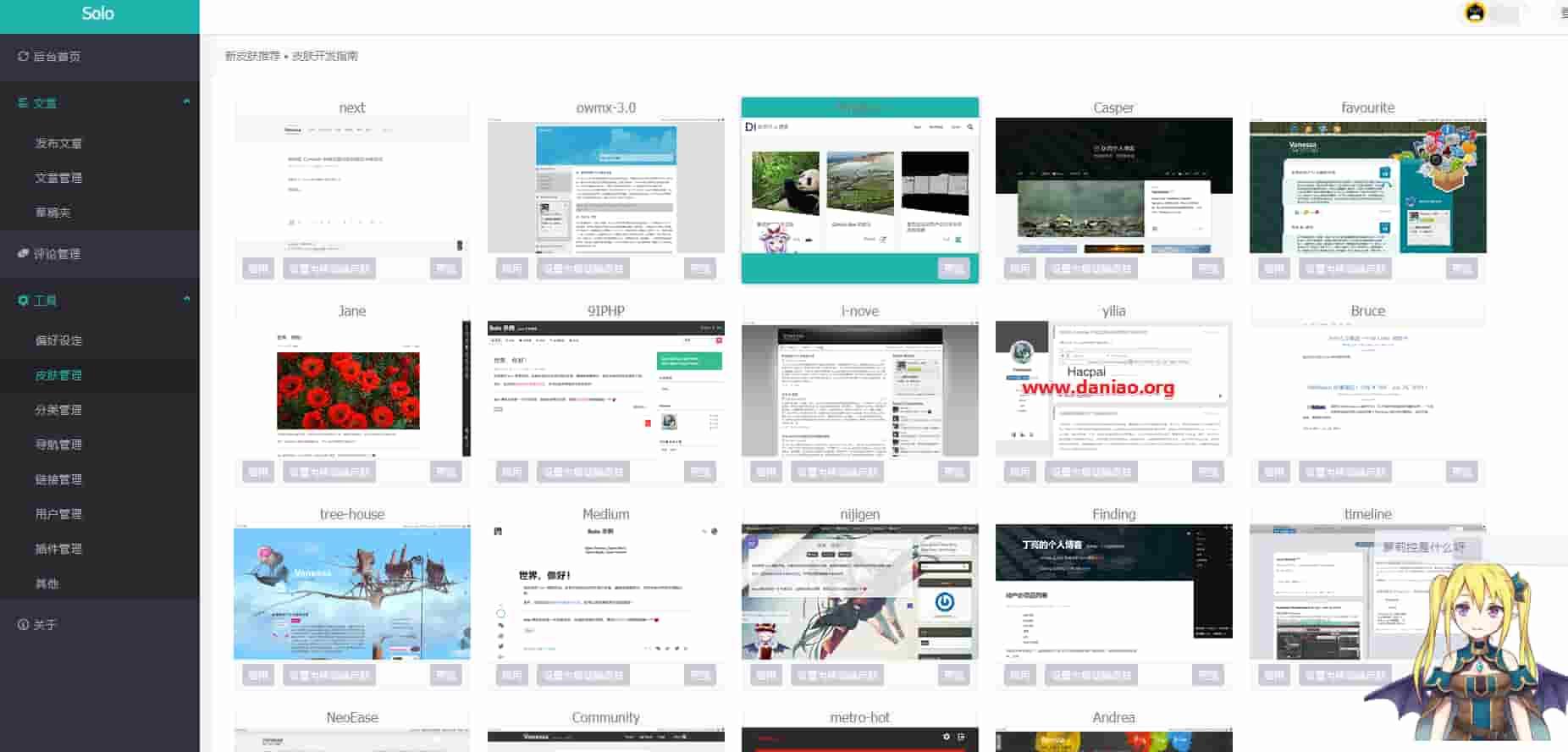 宝塔面板Docker安装Solo博客 – 一款小而美的JAVA博客系统